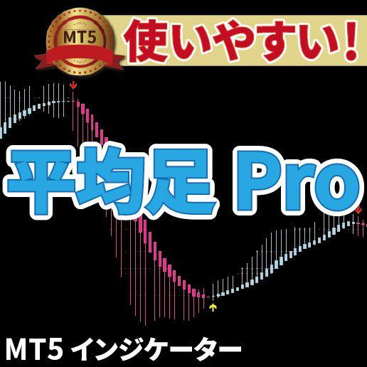 【MT5版】使いやすさを徹底追及!高機能平均足インジケーター