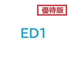 フォワード好調な『ED1』の特別割引商品となります