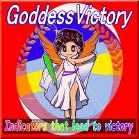 【豪華特典付き】勝利の女神が導く通貨ペア!これでダメならFXやめろ!GoddessVictory