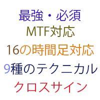 MTF:1,2,3,5,10,15,30分,1,2,4,8,12時間,1,2日,週足,月足対応!9種類のテクニカル選択可能!クロスサインも表示!
