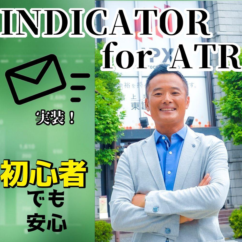 本物のプロの分析をわかりやすく!『EMORI_MT4_INDICATOR for ATR』