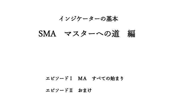 インジケーターの基本でありゴールともいえる、単純移動平均SMA その性質を使い方の例を交えながら詳細に説明した、「みぎさん流、SMAの教科書」です。