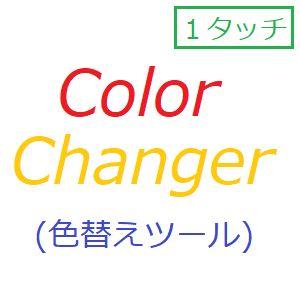 チャート上のラインなどを、【1クリックで色替え】します