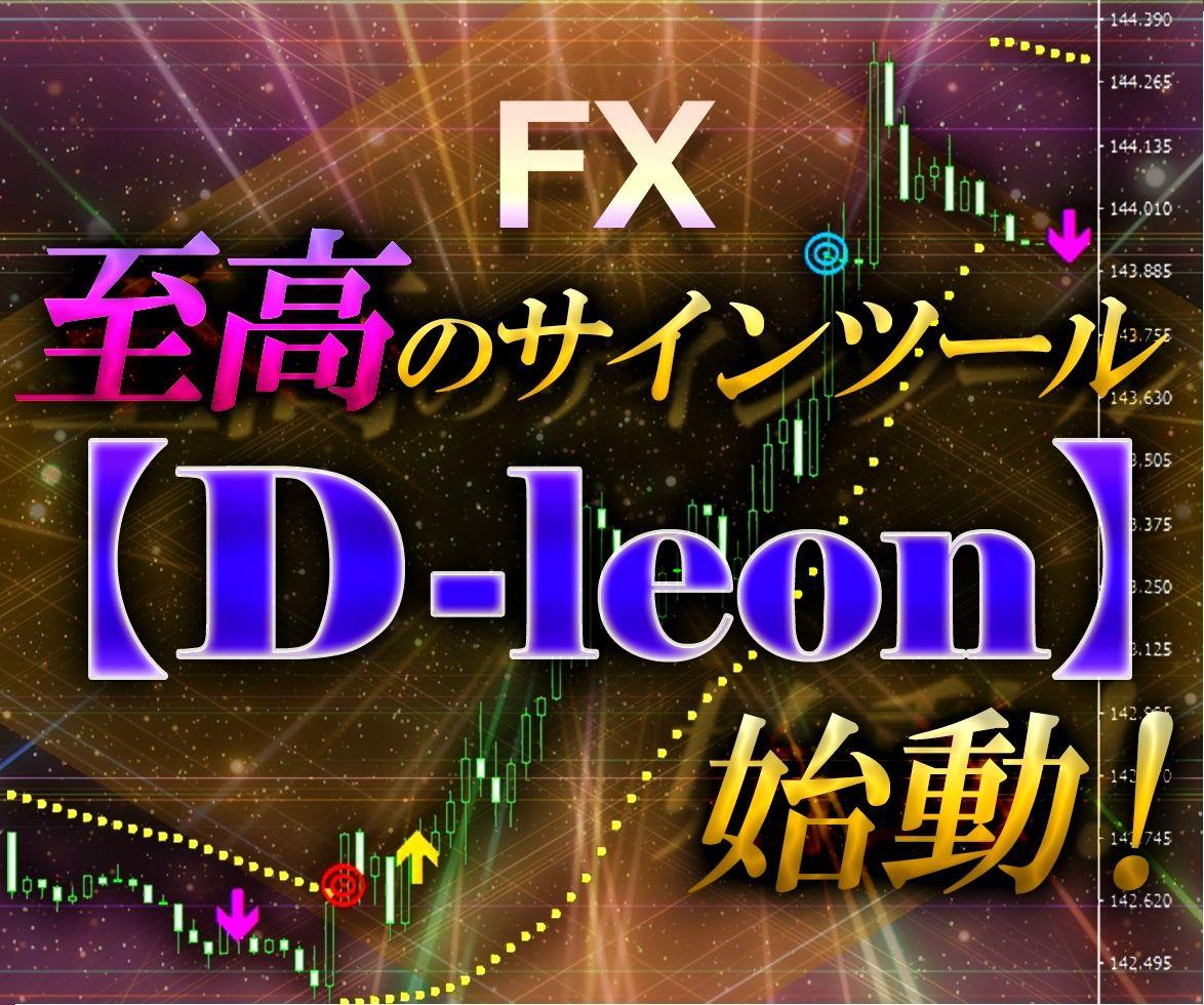 至高のサインツール【D-leon】が貴方を勝利へ導きます!!