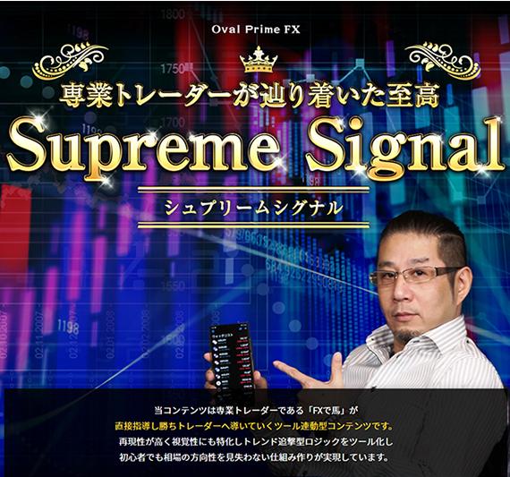 専業トレーダーが辿り着いた至高 〜シュプリームシグナル〜