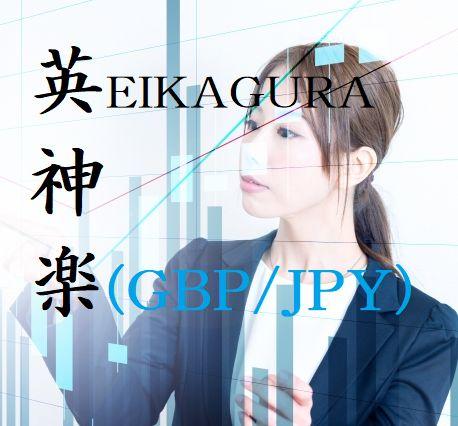 英神楽(eikagura)-GBP/JPYでトレンドフォローの風に乗る。取引数とDD率との絶妙なバランスでローリスクハイリターン。