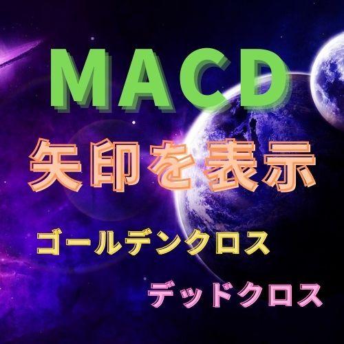 MACDのゴールデンクロスで上矢印、デッドクロスで下矢印を表示するインジケーター