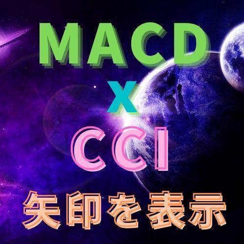MACDとCCIで矢印を表示するインジケーター