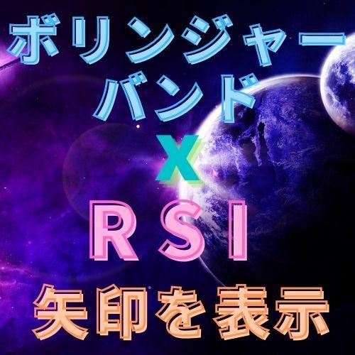 ボリンジャーバンドとRSIでトレンドの方向性を矢印で表示するインジケーター