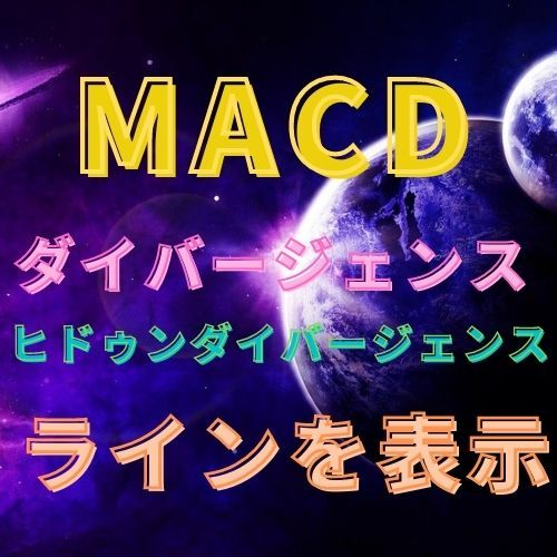 MACDのダイバージェンスとヒドゥンダイバージェンスでラインを表示するインジケーター