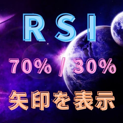 RSIが70%を超える、もしくは30%を下回ると矢印を表示するインジケーター