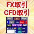 FX/CFD取引のロット数自動調整や分割取引などMT4標準機能ではできないトレードスタイルをサポートします。