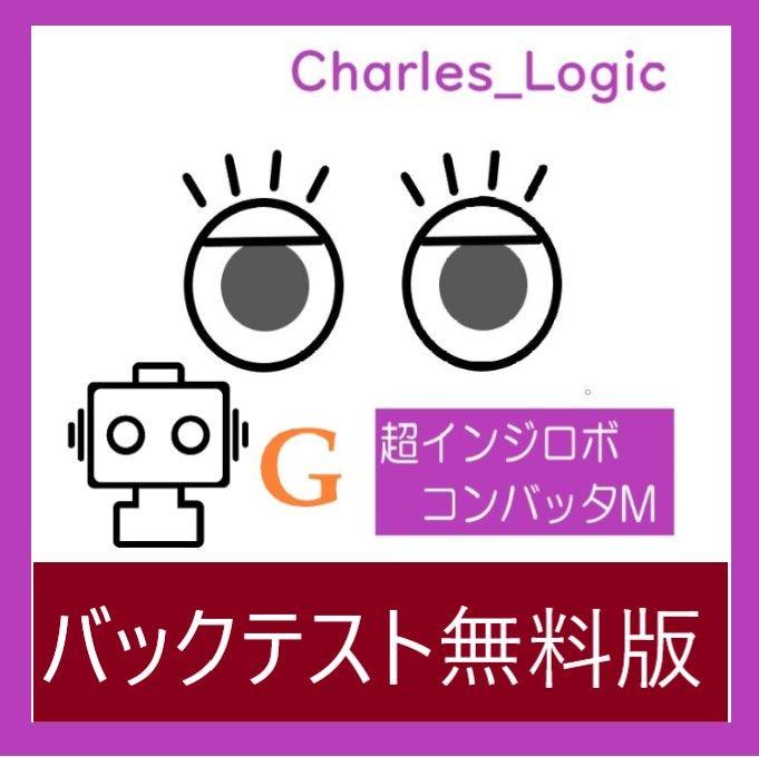 バックテスト無料版 超インジロボ☆グレートコンバッタM