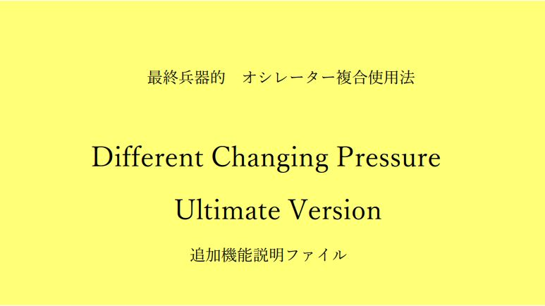 最終兵器的オシレーター複合使用法 Different Changing Pressure Ultimate Version