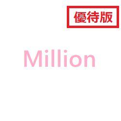 【優待版】Million_USDJPY