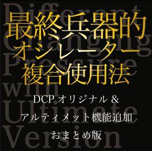 大好評の先行販売「DCP」(オリジナル)の最終形態版 チャートリーディングの革命とも言える、全く新しいオシレーター複合使用法のオリジナルと進化系のおまとめ版