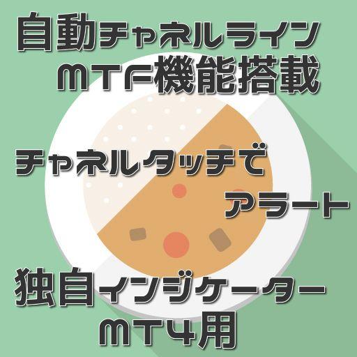【パソコンに張り付く必要なし】【MTF対応】チャネルラインにタッチ時に、アラートでお知らせしてくれるインジケーターです。【商品ID 27828の機能アップ版】