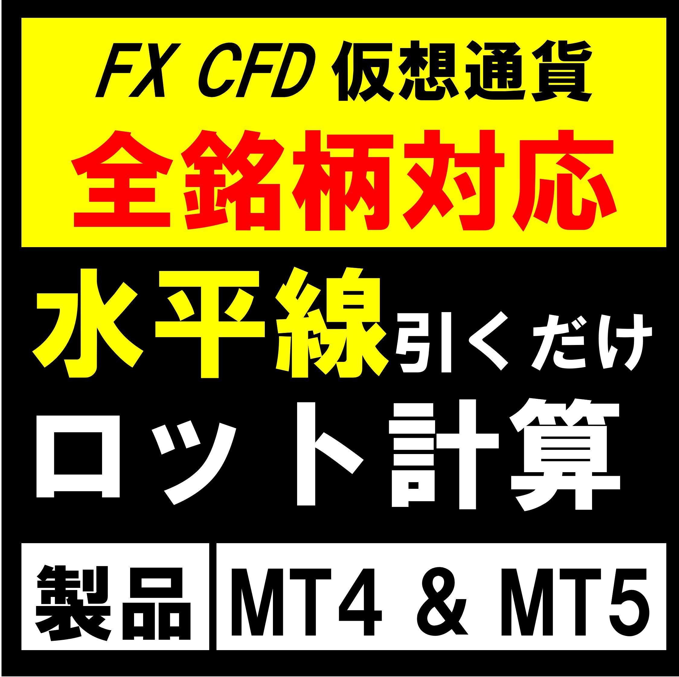 【簡単オーダー付き】許容損失一定型 ロット自動計算インジケーター for MT4&5【EasyOrder】