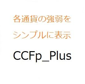 「CCFp」の高機能版ツール(各通貨の売り買いのバランスを、常時チェック可能)