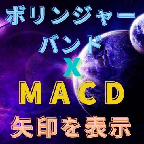 ボリバン-2σから-3σの間&MACDのゴールデンクロスで矢印を表示するインジケーター