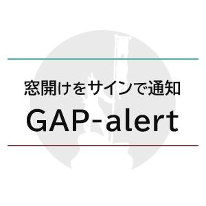 指定pips以上の窓開けを検知するMT4用インジケーター「GAP-alert」