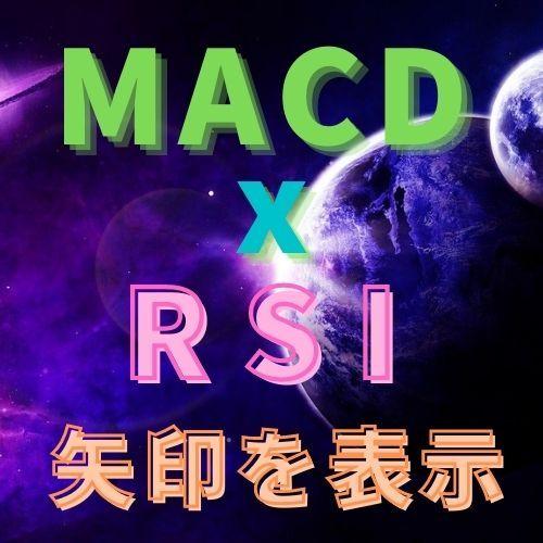 MACDとRSIで矢印を表示するインジケーター