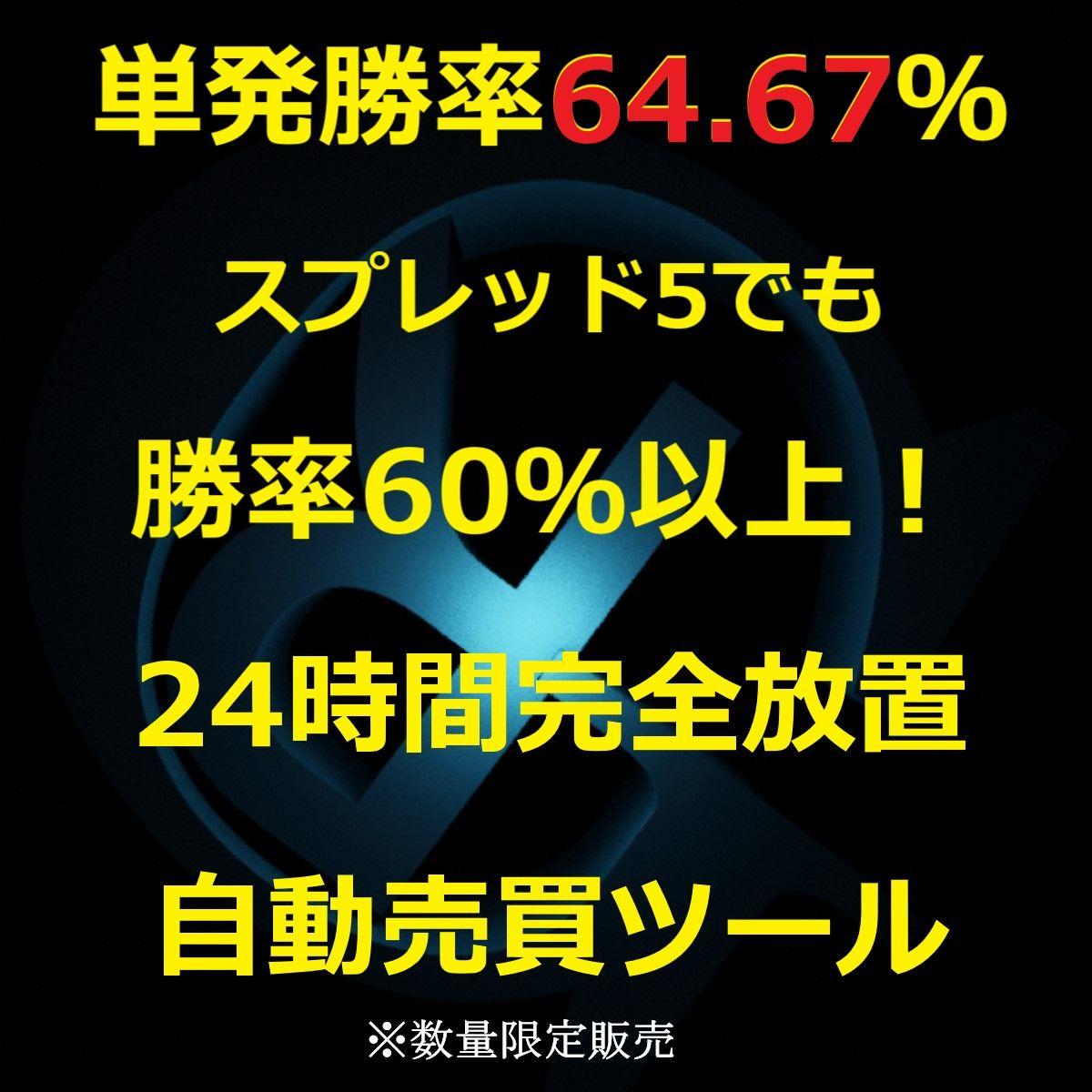 スプレッドが5ポイントの悪条件でも驚異の勝率60.69%をキープ!