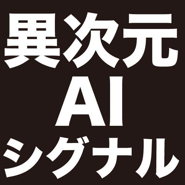 異次元AIシグナル:プロが注目する「チャート以外」の情報からAI予測する売買シグナルインジケーター