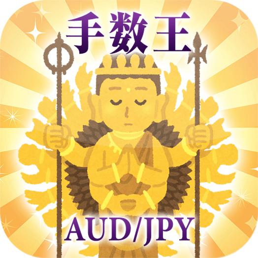 AUD/JPYの手数王DXタイム