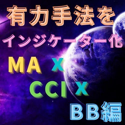 有力手法をインジケーター化/MA/BB/CCI編
