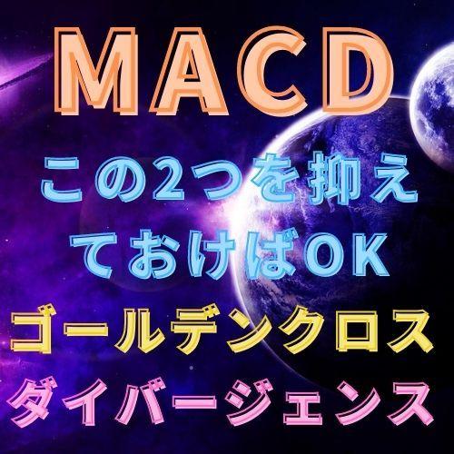 MACDのゴールデンクロスとダイバージェンスのセット販売です。詳細は各商品ページをご覧ください。