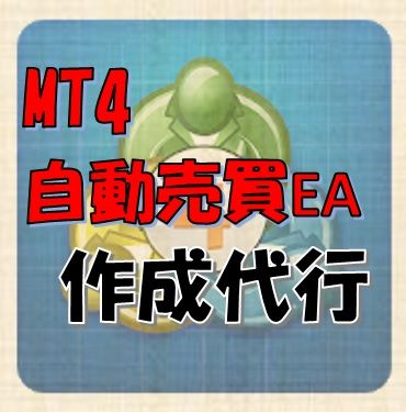 あなたのFXトレードを開発のプロがMT4のEAで自動売買化
