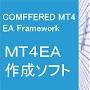 MT4EA作成ソフト【販売ライセンス】COMFFERED MT4 EA Framework