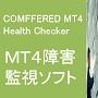 MT4障害監視ソフト【無料お試し版】COMFFERED MT4 Health Checker