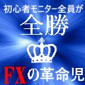 FX初心者全員を2ヶ月間全勝に導いた、テクニカル指標無しでも勝てる渾身のツール。降臨!!
