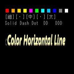 ワンタッチで、線の色や太さ種類を自由に変更できる、水平線描画に特化したインジケータです。