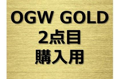 OGW GOLD ver.2を2点目以降ご購入の場合、割引価格となります。