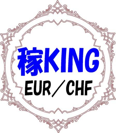稼KING EURCHF は安定して大きな利益を上げる為に特化したEAになっております。