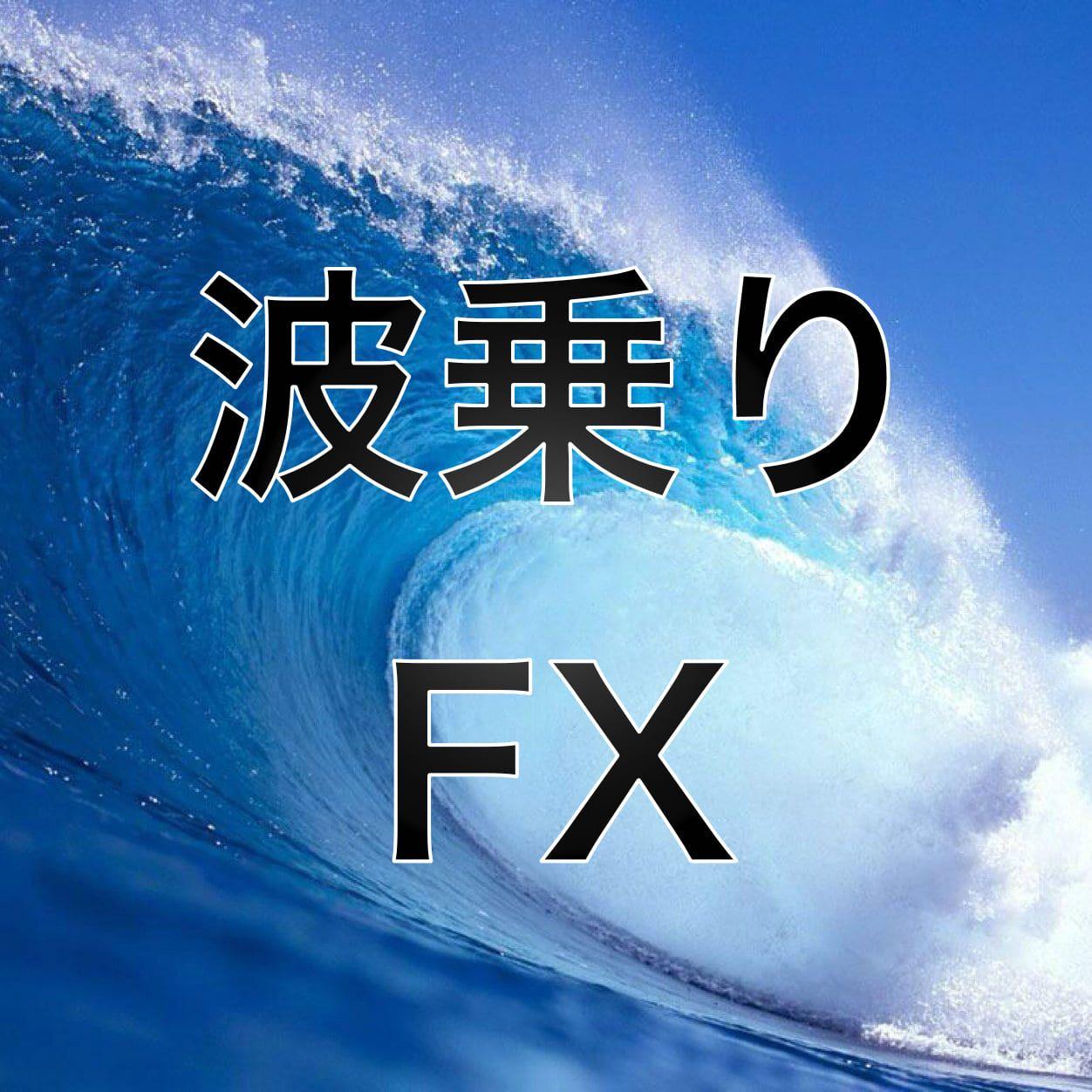 トレンドの波に乗るようにサインを出せるように開発したMT5専用ツールです。