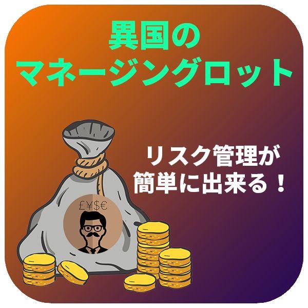 異国の戦士が開発したシンプルで使いやすい無料の資金管理インジケーターです!
