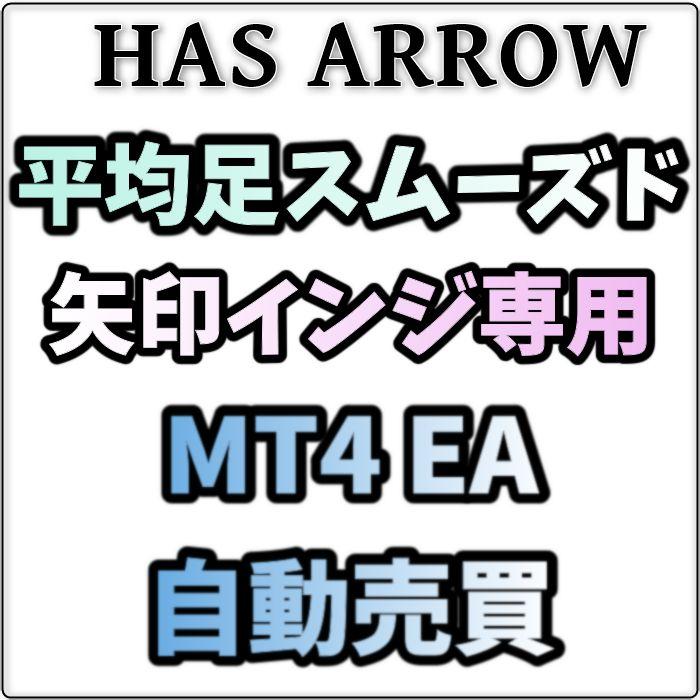 【EA単品】平均足スムーズド矢印インジ専用EA自動売買