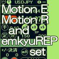 MotionE MotionR4点 emkyuREP MT5用6点セット