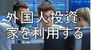 個人投資家が勝ち残る日本株の買い方です