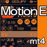 自動ロット設定機能、多彩なポジションクローズ(損益+ー損益最大最小等)。MotionEシリーズ連係での自動エントリー、クローズ。高値安値、ラウンドナンバー表示等
