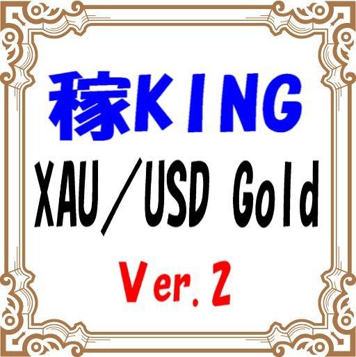 稼KING XAUUSD Gold Ver.2 は安定して大きな利益を上げる為に特化したEAになっております。