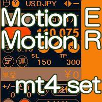 裁量取引支援 Motion E とマルチタイムフレームインジケーターMotionE(BBx3,MAx3,RSIx3,MACDx3)のMT4版セット。