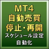 日時指定でMT4自動売買を自動停止/再開できます。指定時刻以降にノーポジで停止可能!