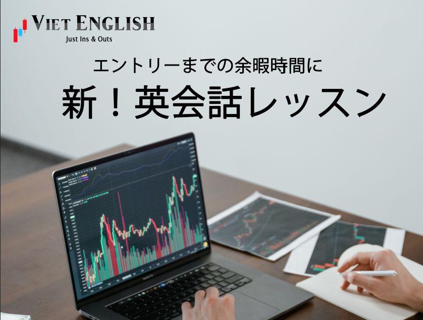 英語力で世界の投資情報を切り抜く!
