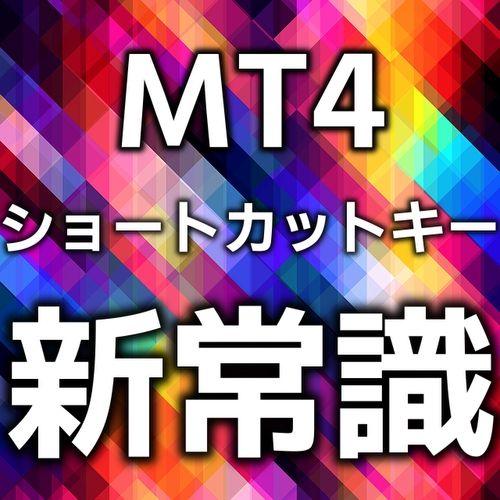 某有名ショートカットを何倍にも強化した、MT4ショートカットキーの決定版