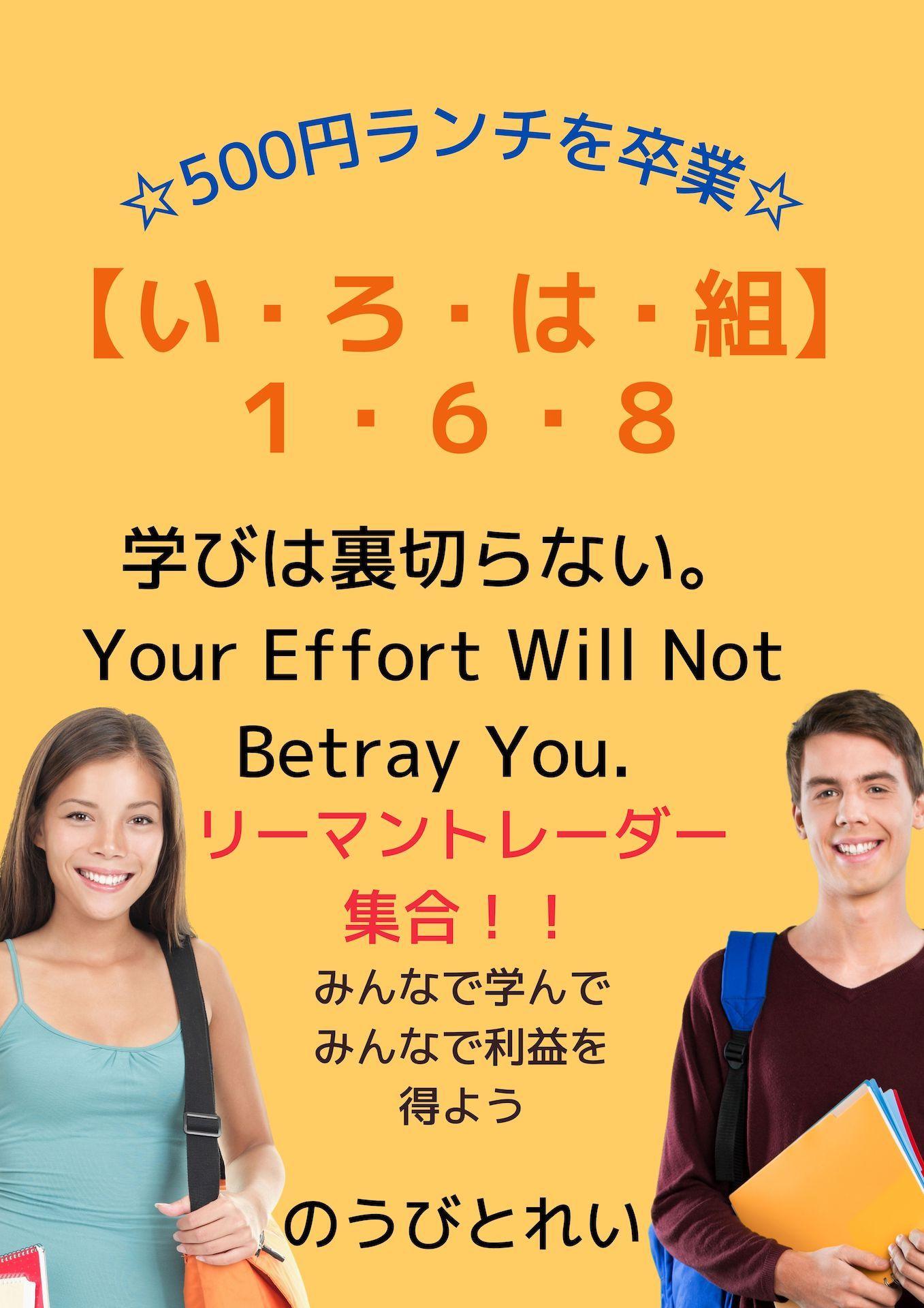 500円ランチを卒業!!